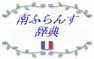 南フランス辞典