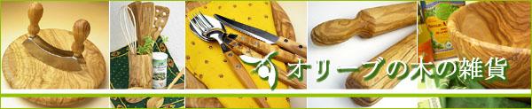 オリーブの木の雑貨